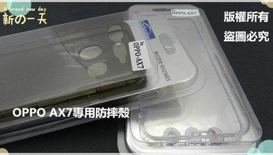 金山3C配件舘 OPPO AX7 CPH1903(6.3吋)空壓殼 防摔殼 氣墊殼 防摔套 保護套 軟套 背蓋