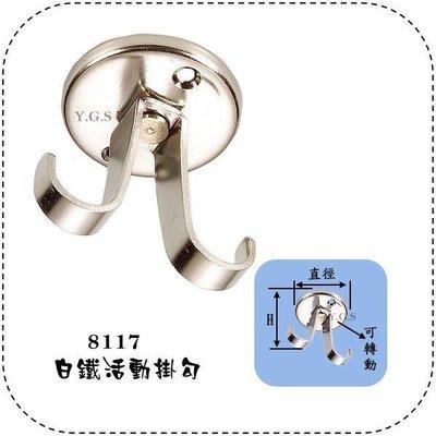 Y.G.S~衣櫃配件系列~8117白鐵活動掛勾 2勾 雙勾 (含稅)