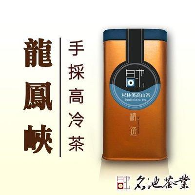 【名池茶業】杉林溪龍鳳峽清新礦香高山茶...