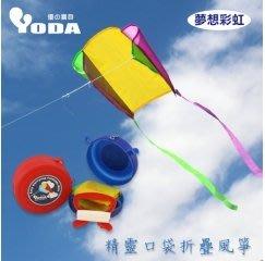 《嘟嘟嘴》YODA精靈口袋折疊風箏 ☞ 童年必備,讓孩子的夢想跟著起飛~