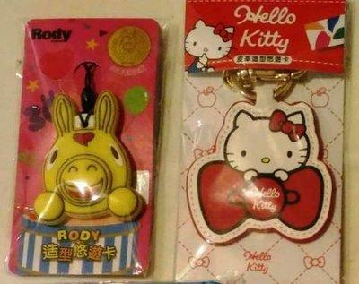 Hello Kitty 3D造型悠遊卡 鑰匙圈造型及RUDY 紀念版悠遊卡