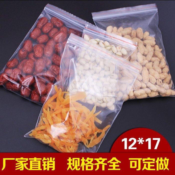 解憂zakka~ 自封袋加厚6號12*17透明密封袋 PE袋食品包裝袋 塑料袋批發定做#包裝袋#袋子