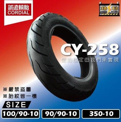 【誠遠輪胎】CY-258 130/70-12、120/70-12、110/70-12 超耐磨運胎 抓地強勁防滑 5條免運