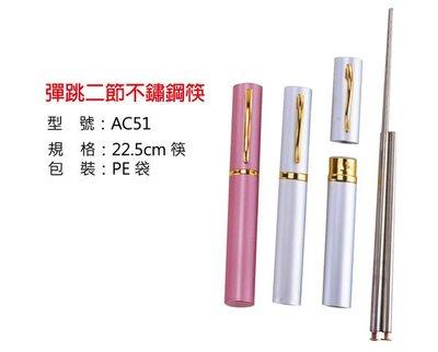 好時光 環保筷 彈跳 不鏽鋼筷 餐具 筷子 環保餐具 隨身筷 贈品 禮品 送禮 客製 印刷