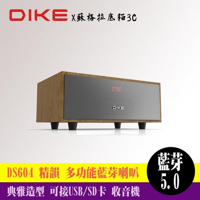 DIKE 精韻 多功能一體式藍芽喇叭 DS604