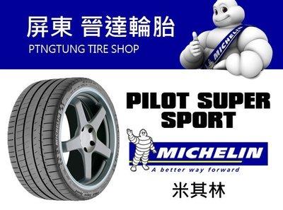 【屏東輪胎】MICHELIN 米其林 PSS 245/45/18 完工價 8700元