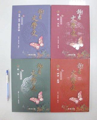 6980銤:A2-3cd☆2008年再版『趣看文學史 (壹 貳 參 肆) 全4冊』涂釋仁 等著《翰林》
