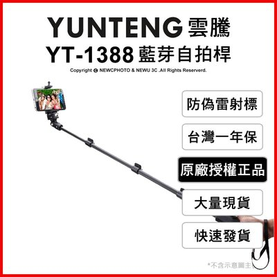 【薪創台中】免運 雲騰 YUNTENG YT-1388 藍芽 可縮放防丟 自拍桿 自拍器 直播