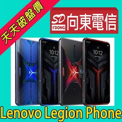 【向東-新北三重店】LEGION PHONE DUEL 12+256g 6.65吋 搭台星5G999吃到飽 7490元