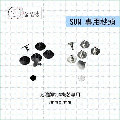 【鐘點站】SUN機芯專用 秒頭 / 取代秒針 / 黑銀雙色 / 單個售價
