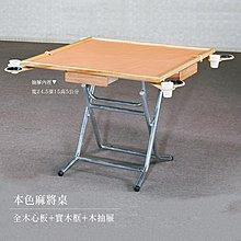 【在地人傢俱】19 歡樂購-G1型全木心板本色3x3尺麻將桌/休閒桌/收合桌 KH304-4