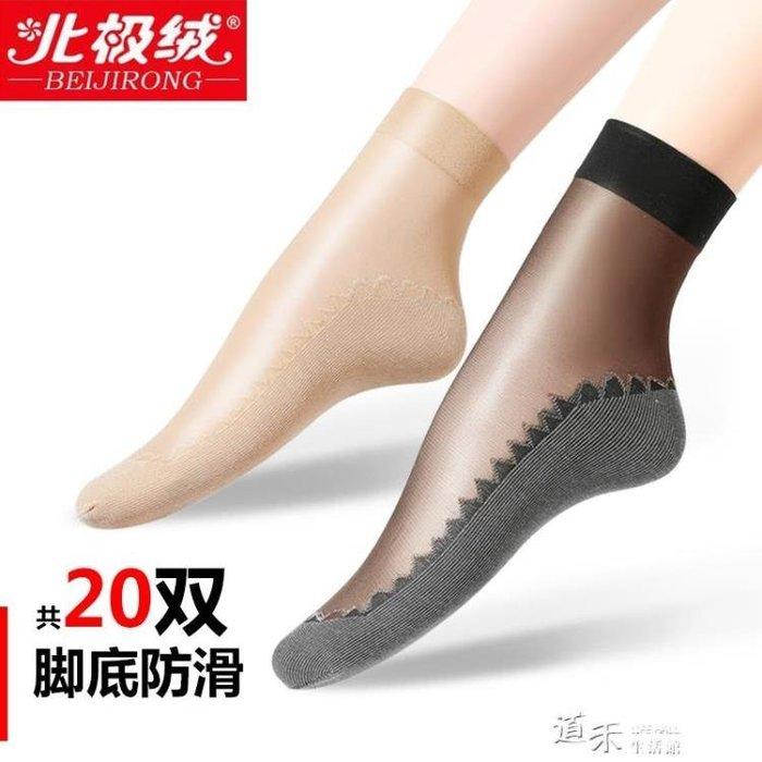 短絲襪女肉色水晶絲春夏季薄款薄襪絲襪防滑耐磨黑色對對襪短襪子【好康免運】