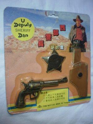 【臺灣早期 Deputy SHERIFF  Dan  西部警長超合金童玩】未拆封  庫485