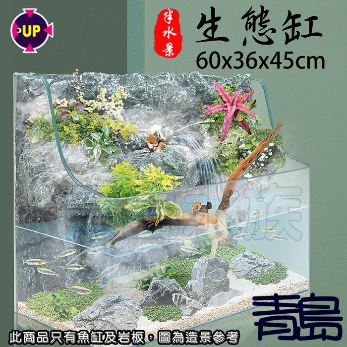 AA。。。青島水族。。。TK-SA-X60台灣UP雅柏-半水景生態缸 水陸缸石景==(3D岩板)60*36*45/流線型
