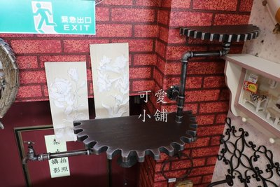 ( 台中 可愛小舖 )美式復古齒輪水管造型壁架壁飾花架小物架復古架美式餐廳歐式餐廳異國餐廳服飾店咖啡店