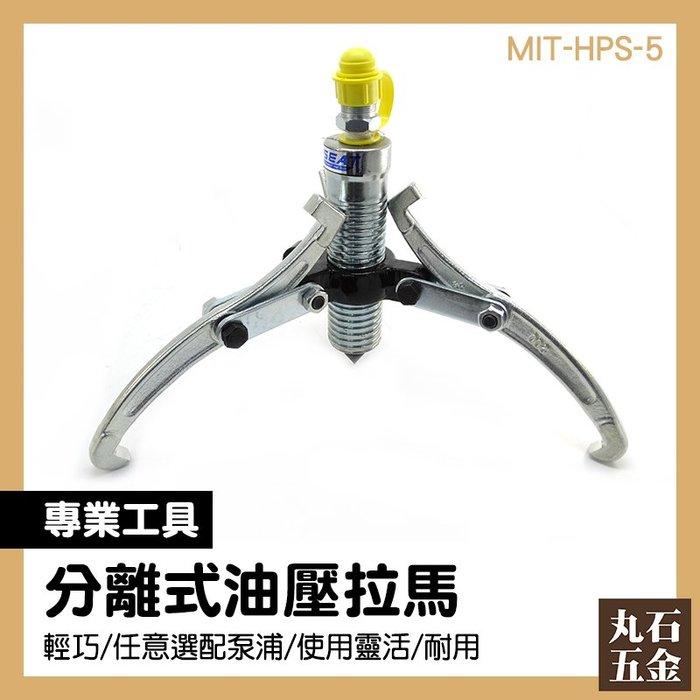 【丸石五金】MIT-HPS-5 簡易操作 結構強悍 快速接頭 分離式 油壓拉馬 機械設備