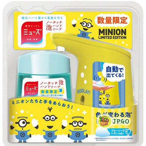 【JPGO】日本進口 Muse 小小兵限量款 感應式泡沫給皂機 附專用補充液~蘇打檸檬#880