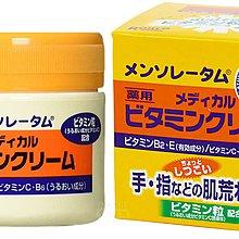 【魔法美妝】Rohto樂敦 曼秀雷敦 維他命潤澤護手霜145g  Vitamin Hand Cream