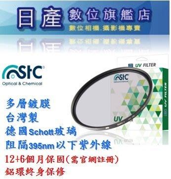 【日產旗艦】送B+W濕式拭鏡紙10張 STC UV 62mm Ultra Layer Filter 保護鏡 濾鏡 公司貨