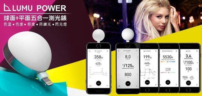 呈現攝影-LUMU POWER流明力五合一測光錶 照度 色度 色溫 閃光 持續光  iPhone手機/平板