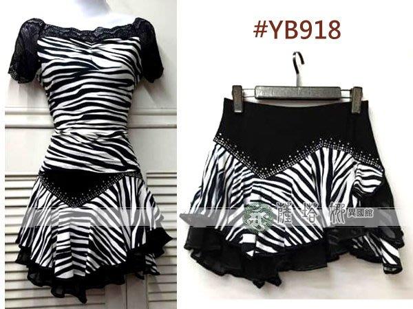 *~薩瓦拉 :YB918_黑接斑馬布燙銀點內綴黑網紗不規則雙層短裙(有安裙褲)