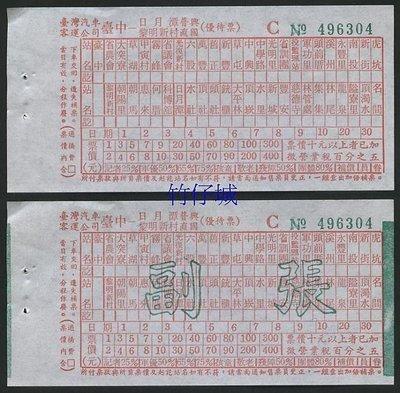 (竹仔城~台汽薄紙票) C台中一日月潭.黎明新村..優待票---2張一組.已經失效.純收藏