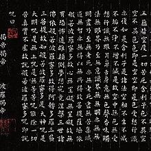 拼圖專賣店 拼圖 1000-016(1000片夜光拼圖 波若波羅密心經)