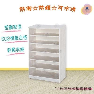 飛迅家俱·Fly·  2.1尺開放式鞋櫃  防水家具 塑鋼鞋櫃(寬65*深37*高112 cm)