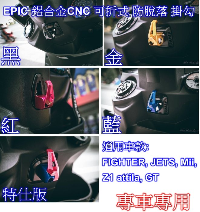 [[瘋馬車舖]]EPIC精品 鋁合金CNC可折式防脫落掛勾-FIGHTER JETS Mii Z1 attila GT