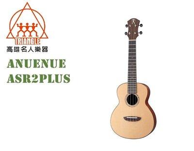 【名人樂器】Anuenue ASR2Plus 常規 23吋 全單 雲杉玫瑰木 烏克麗麗