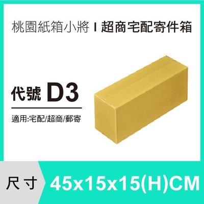 紙箱【45X15X15 CM】【50入】宅配紙箱 超商紙箱 收納紙盒