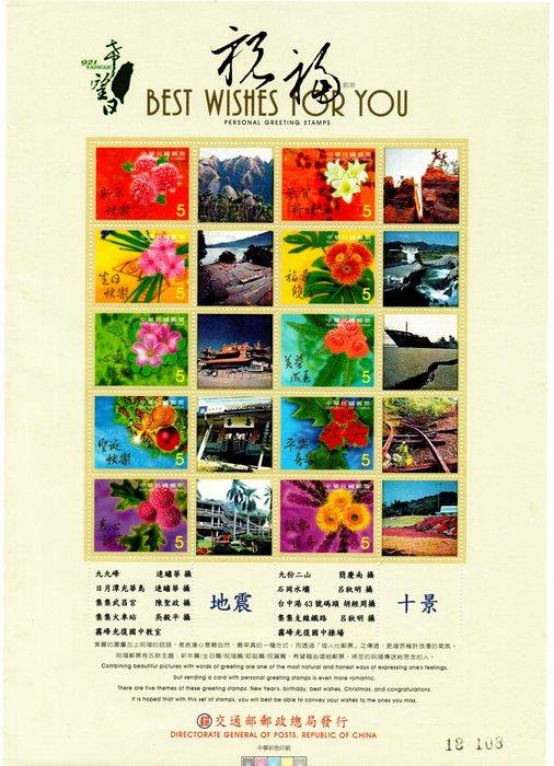 (個人化郵票37)地震十景