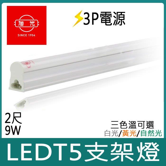 【太陽神科技】旭光 T5 2尺 LED 一體成型 9W 全電壓 支架燈 LED層板燈 (含串接線)
