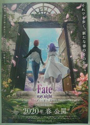 Fate/ Stay Night Heavens Feel 第三章  -  日本原版電影戲院宣傳小海報 (2020年)