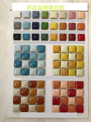 ◎冠品磁磚精品館◎國產精品 瓷質錐型馬賽克 –30X30 CM