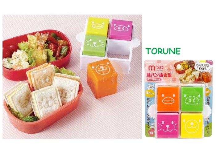 【橘白小舖】日本進口 msa 迷你 方型 四格 吐司 壓模 模具 點心 吐司壓模 動物