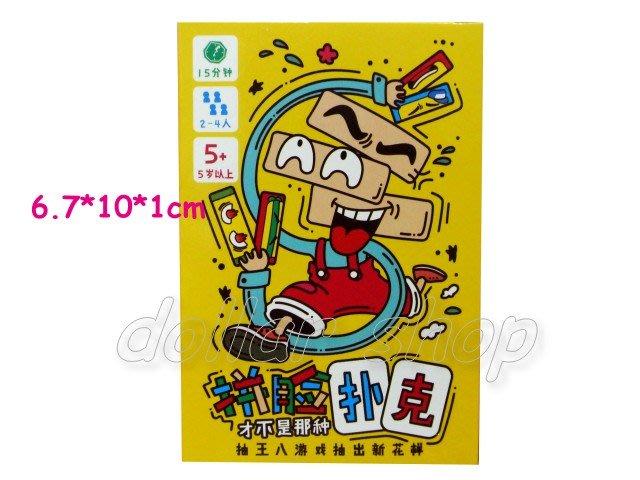 寶貝玩具屋二館☆【盒玩】經典桌面紙牌遊戲---便攜式拼臉撲克手牌遊戲組(趣味抽王八桌上遊戲)