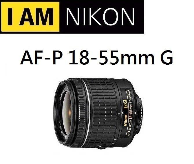 ((名揚數位)) Nikon DX AF-P 18-55mm F3.5-5.6 G 拆鏡 白盒 公司貨 一年保固~