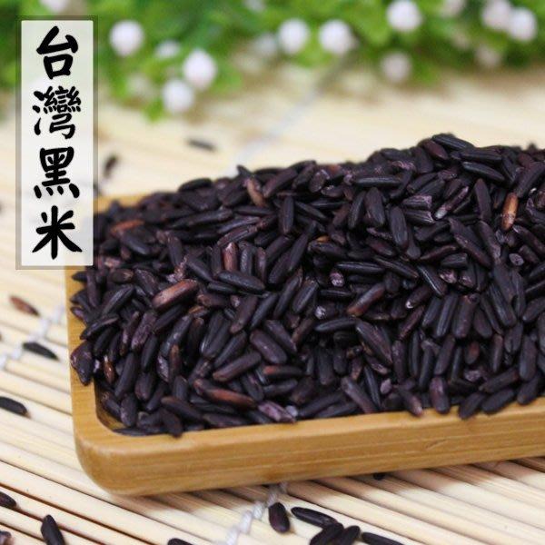 黑米 台灣黑米 含花青素 真空包裝 600克/包 健康雜糧 【全健健康生活館】