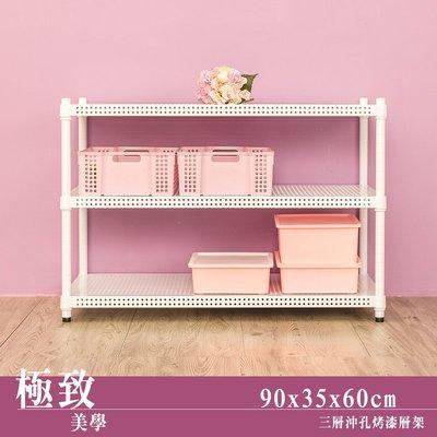 層架【UHO】 90x35x60cm 三層沖孔收納層架-烤漆白