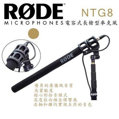 【EC數位】RODE NTG8 電容式長槍型麥克風 指向型 Shotgun收音 錄音 直播 避震 麥克風 攝影機