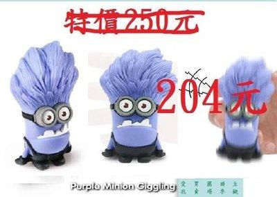 (現貨)美版麥當勞神偷奶爸 單賣直購區Purple Minion限定版特價204元7-11取貨付款編號6號