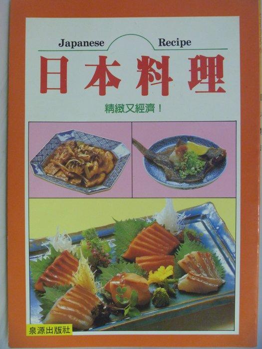 【月界二手書店】日本料理_泉源出版_1992/6_原價55 〖餐飲〗AGA