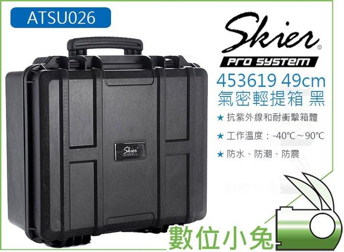 數位小兔【Skier ATSU026 453619 49cm氣密輕提箱 黑】氣密箱 防撞箱 防潮箱 防水箱 手提箱 泡棉