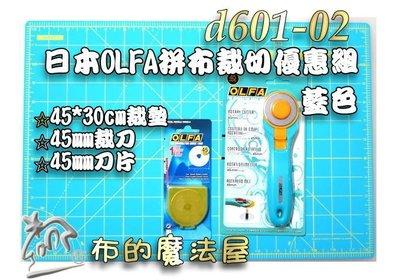 【布的魔法屋】d601-02藍色日本O...