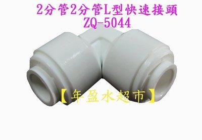 【年盈淨水百貨】 2分管對接 快速塑膠 接頭 L型 ZQ-5044