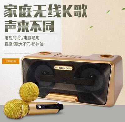 SD-301全民k歌神器麥克風話筒音響壹體家用智能電視機全名家庭ktv兒童卡拉ok唱吧天籟K歌手機無線藍牙唱歌設備套裝