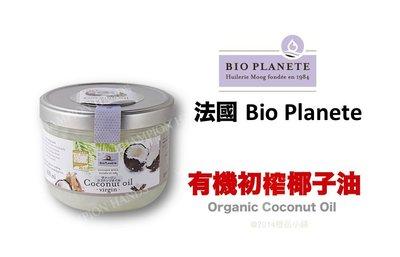 【橙品 手作】效期2020.03.01 法國 Bio Planet 有機初榨椰子油 400毫升 (原裝)【烘焙材料】
