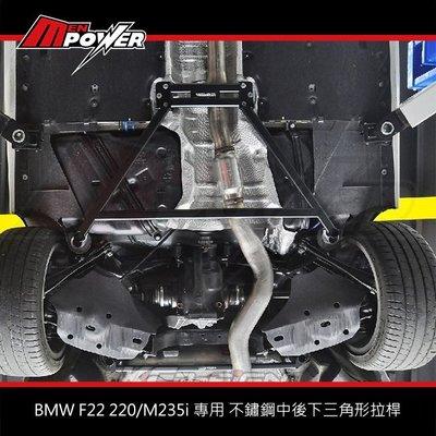 【禾笙科技】KCDesign BMW F22 220/M235i 專用 不鏽鋼中後下三角形拉桿