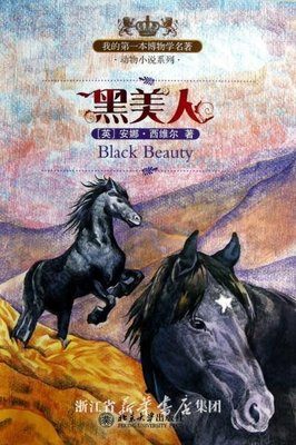 中文有聲讀物:黑美人mp3版1CD
